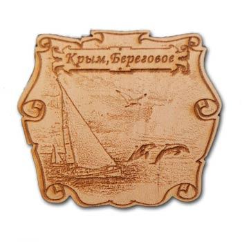 Деревянный магнит  свиток Береговое