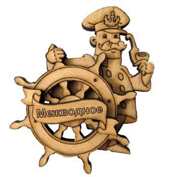 Деревянный магнит Многослойный Капитан Межводное