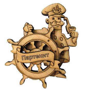 Деревянный магнит Многослойный Капитан Партенит