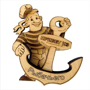 Деревянный магнит Многослойный Морячек Рыбачье