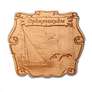 Деревянный магнит свиток Орджоникидзе