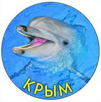 Магнит металлический Крым