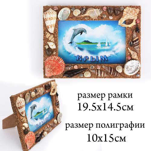 Рамка для фотографии деревянная Крым