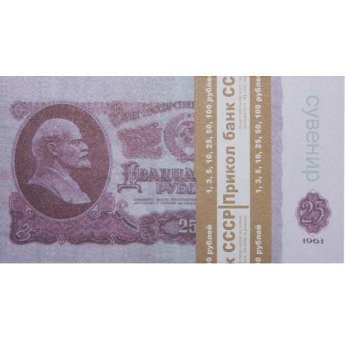 Сувенирные деньги 25 рублей СССР