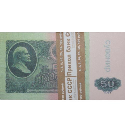 Сувенирные деньги 50 рублей СССР