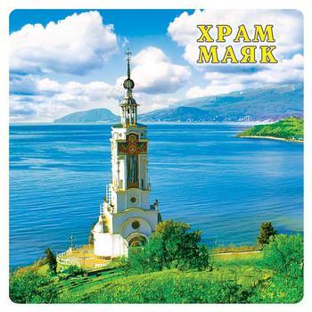Формованный магнит Храм — Маяк