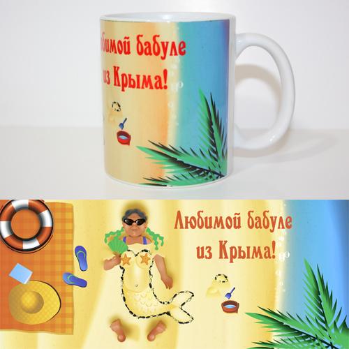 Чашка Веселая бабушке из Крыма