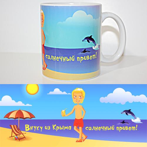 Чашка Веселая внуку из Крыма