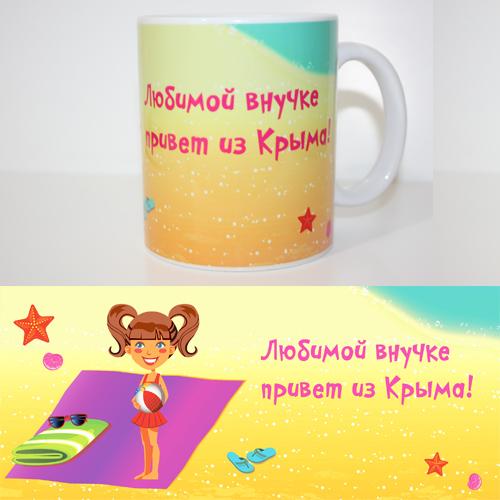 Чашка Веселая внучке из Крыма