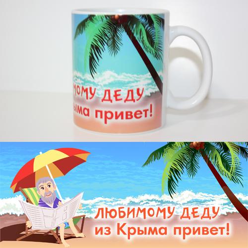 Чашка Веселая деду  из Крыма