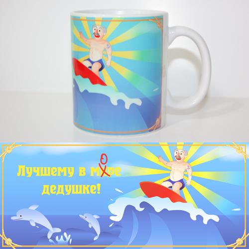 Чашка Веселая дедушке из Крыма