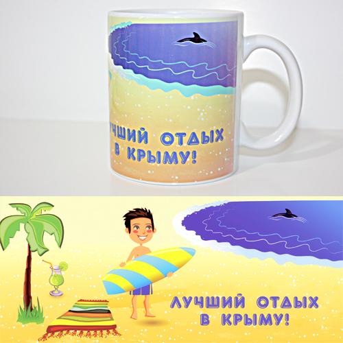 Чашка Веселая лучший отдых
