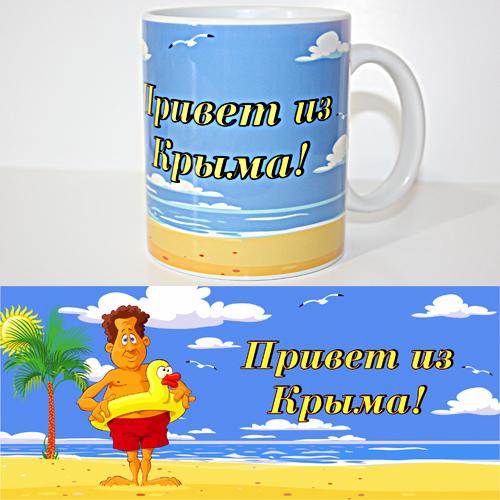 Чашка Веселая Привет из Крыма
