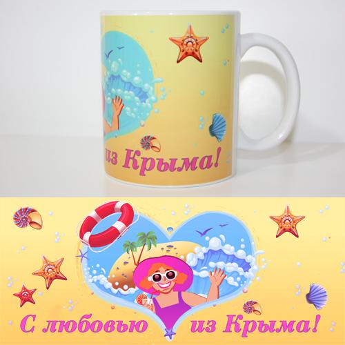 Чашка Веселая с любовью  из Крыма
