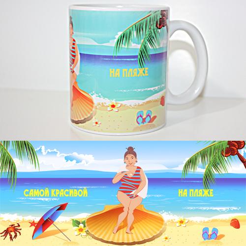 Чашка Веселая самой красивой на пляже
