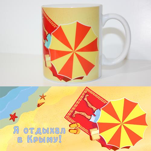 Чашка Веселая я отдыхал в Крыму