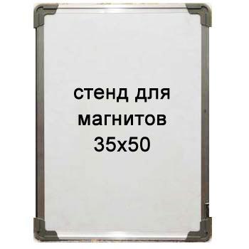 Стенд для магнитов 35х50