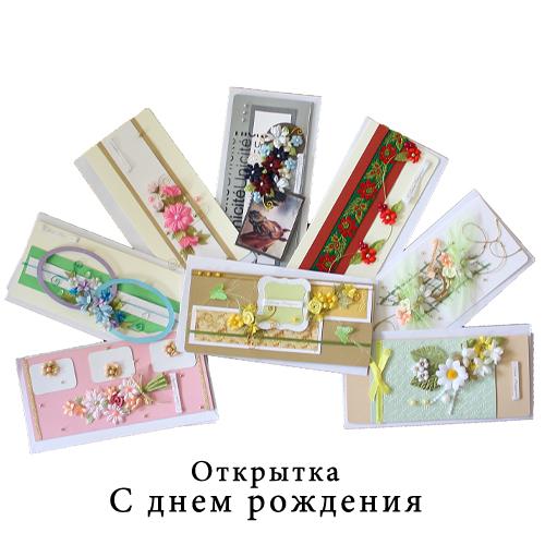"""Открытка серия """"С Днем Рождения"""" 1 шт"""
