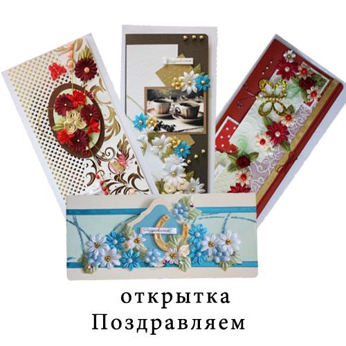 """Открытка серия """"Поздравляем"""" 1 шт"""