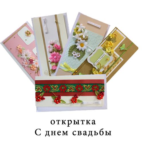 """Открытка серия """"С Днем свадьбы"""" 1 шт"""