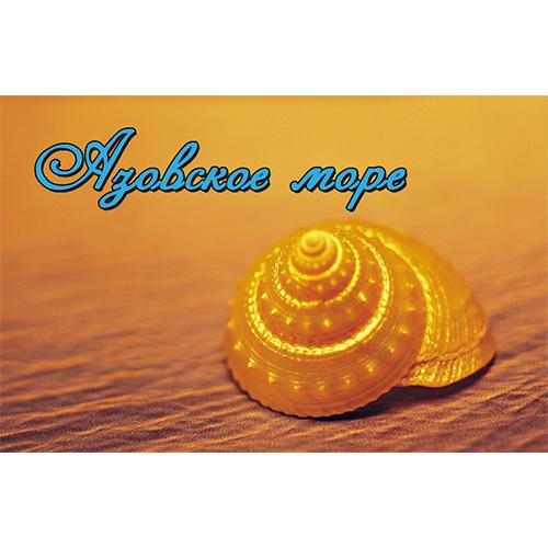 Акриловый магнит Азовское море