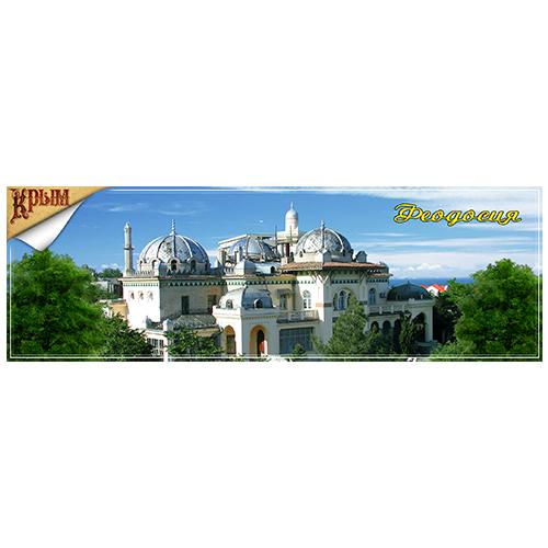 Плоский Фотомагнит Феодосия  панорама