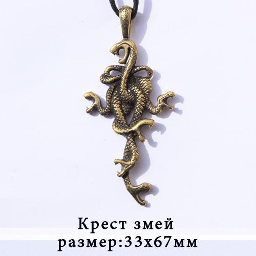 Бронза медальон Крест Змей