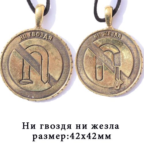 Бронза медальон Ни гвоздя, ни жезла