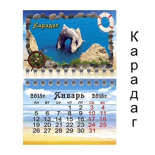 Магнит-календарь видовой Карадаг