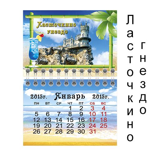 Магнит-календарь видовой Ласточкино Гнездо