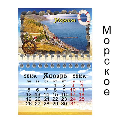 Магнит-календарь видовой Морское