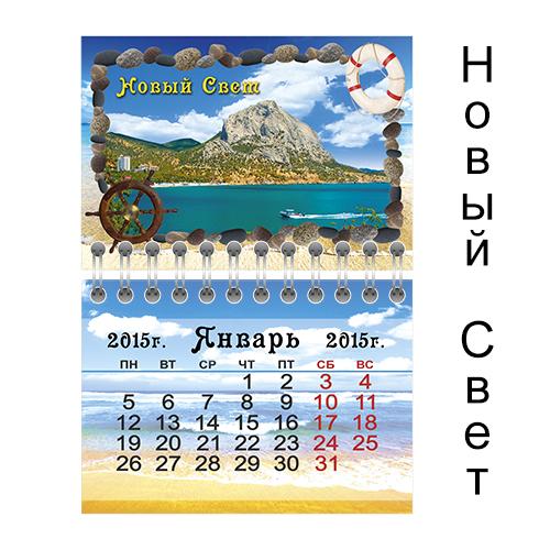 Магнит-календарь видовой Новый Свет