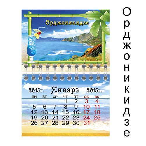 Магнит-календарь видовой Орджоникидзе