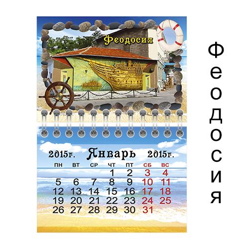 Магнит-календарь видовой Феодосия