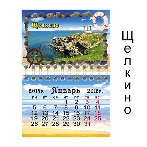 Магнит-календарь видовой Щелкино