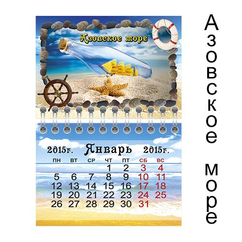 Магнит-календарь видовой Азовское  море