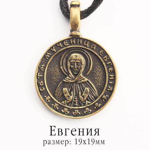 Бронза имена Евгения