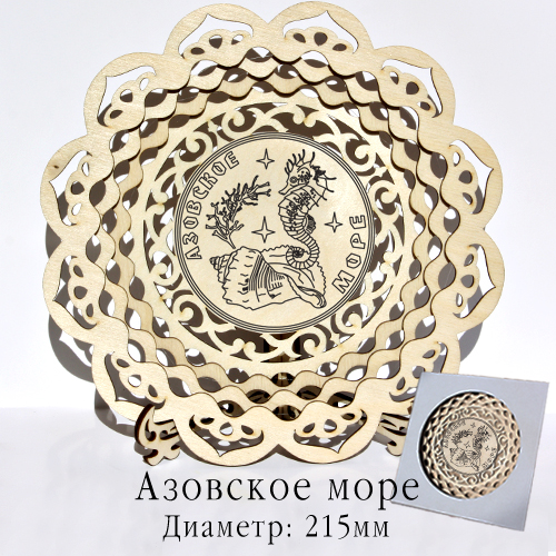 Тарелка деревянная резная 21,5 см Азовское море