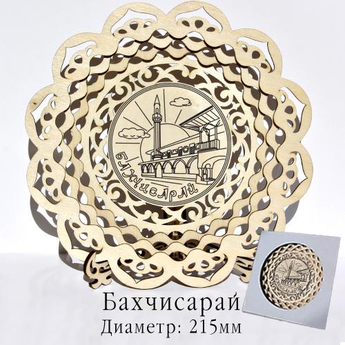 Тарелка деревянная резная 21,5 см Бахчисарай