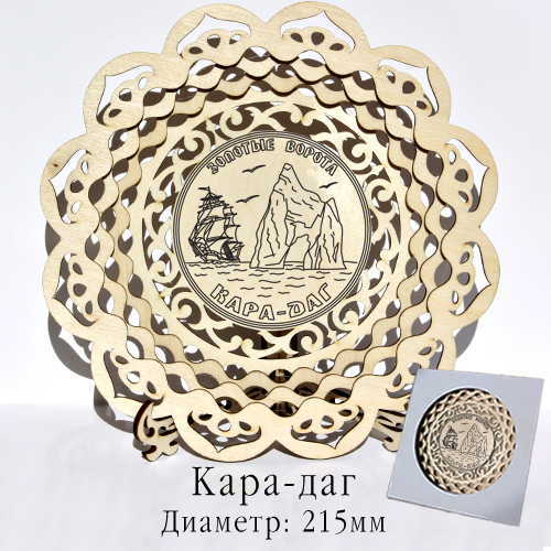 Тарелка деревянная резная 21,5 см Карадаг