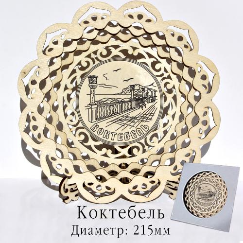 Тарелка деревянная резная 21,5 см Коктебель