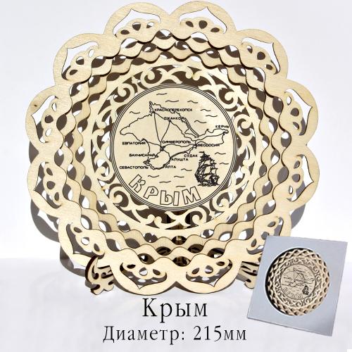 Тарелка деревянная резная 21,5 см Крым