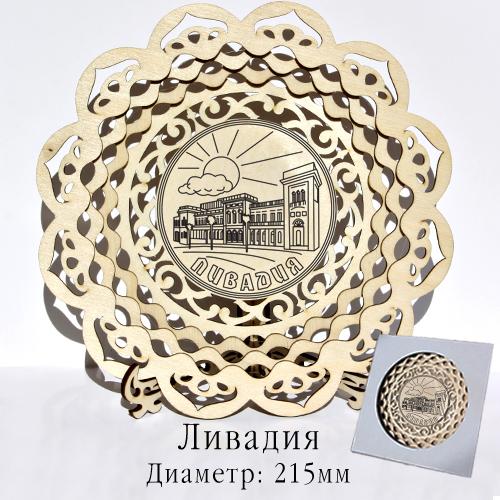 Тарелка деревянная резная 21,5 см Ливадия