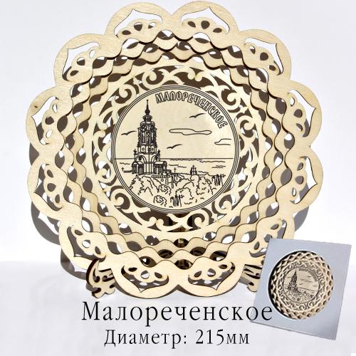Тарелка деревянная резная 21,5 см Малореченское
