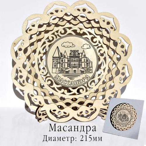 Тарелка деревянная резная 21,5 см Массандра