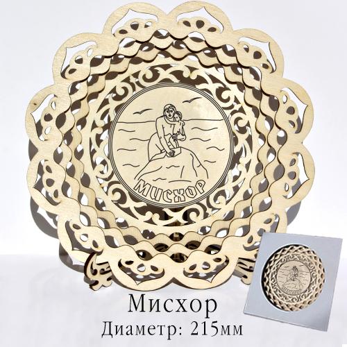 Тарелка деревянная резная 21,5 см Мисхор