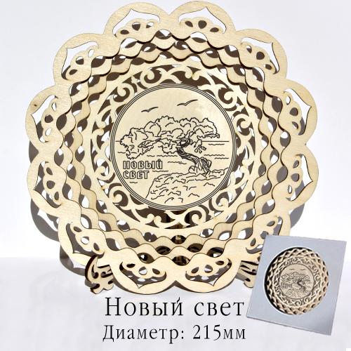 Тарелка деревянная резная 21,5 см Новый Свет