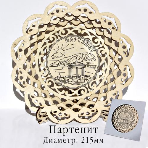 Тарелка деревянная резная 21,5 см Партенит