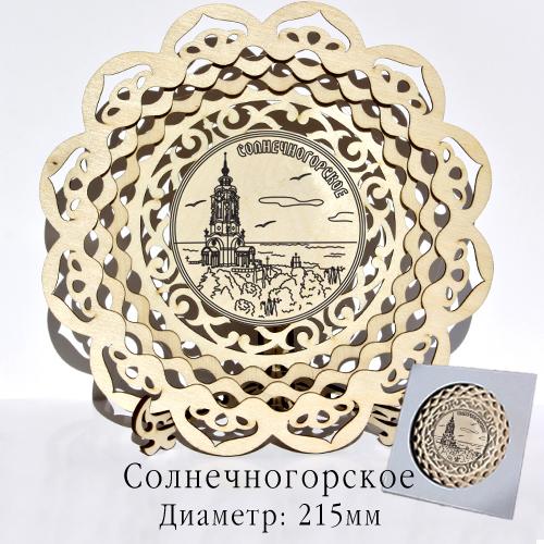 Тарелка деревянная резная 21,5 см Солнечногорское