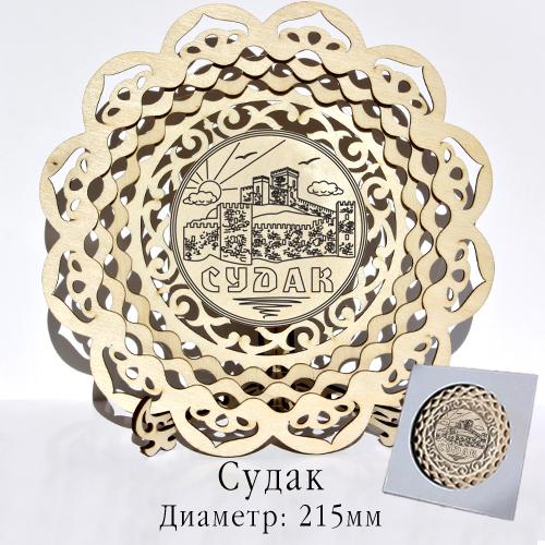 Тарелка деревянная резная 21,5 см Судак